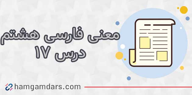معنی درس راه خوشبختی فارسی هشتم (درس هفدهم )