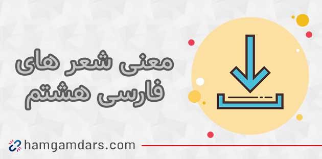 معنی فارسی هشتم (شعر ها - کلمات -درس به درس)