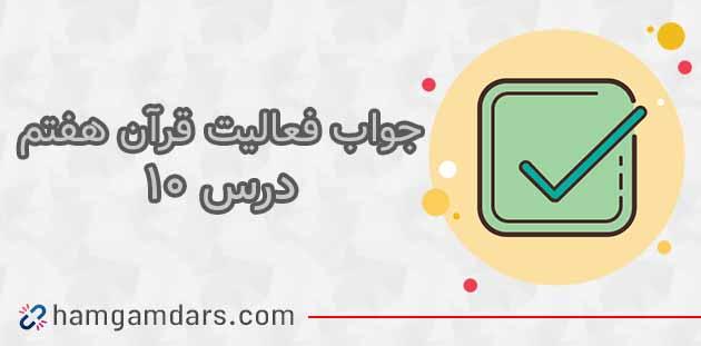 جواب فعالیت های درس ۱۰ قرآن هفتم