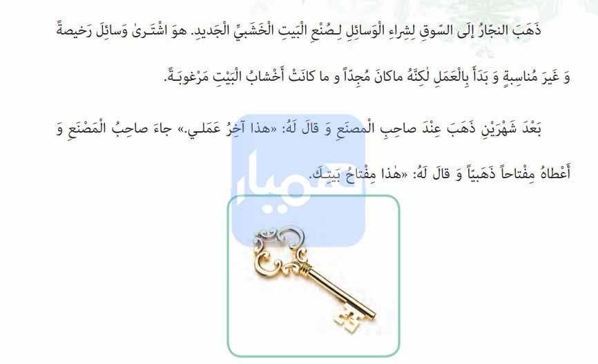 ترجمه صفحه 79 عربی هشتم