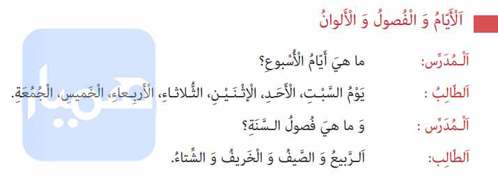 ترجمه درس ۱۲ عربی هفتم