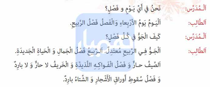 ترجمه صفحه 83 عربی هفتم