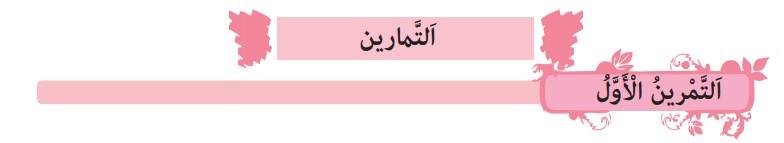 جواب تمرینات درس ۱۰ عربی هشتم