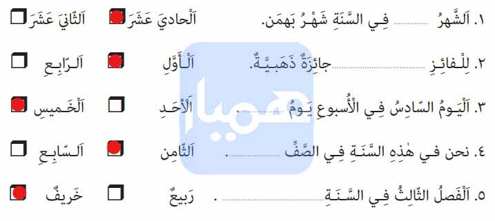 جواب تمرین صفحه 114 عربی هشتم