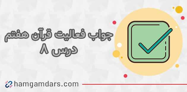 جواب فعالیت های درس 8 قرآن هفتم