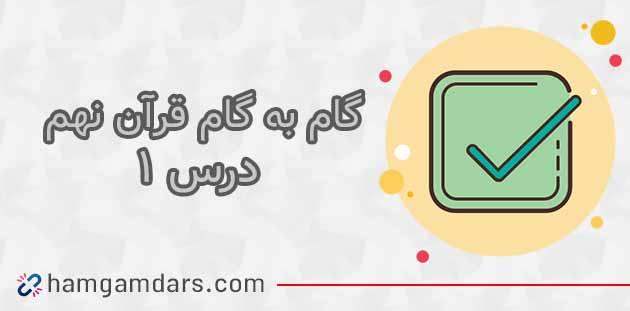 جواب فعالیت های درس 1 قرآن نهم