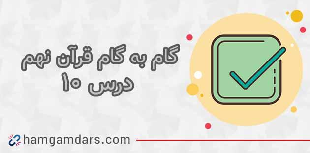 جواب فعالیت های درس 10 قرآن نهم