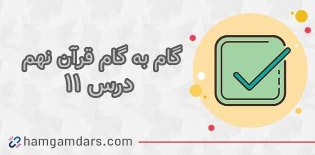 جواب فعالیت های درس 11 قرآن نهم