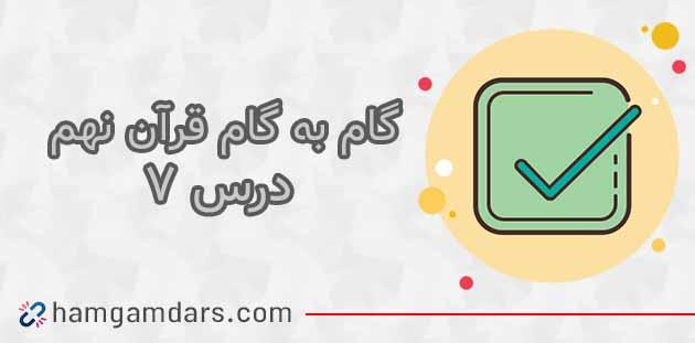 جواب فعالیت های درس 7 قرآن نهم