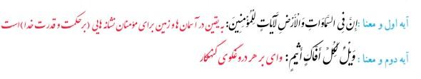 جواب انس با قران در خانه صفحه ۲۹ قرآن نهم
