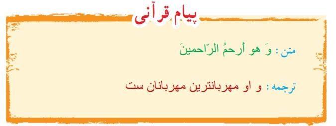 از صفحه246 یک پیام زیبا و کوتاه قرآنی انتخاب کنید.