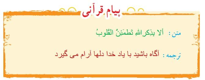 از صفحه 250 تا 252 یک پیام زیبا و کوتاه قرآنی انتخاب کنید