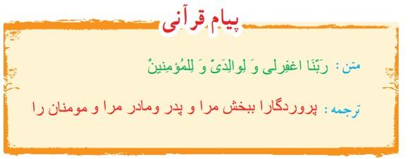 پیام قرآنی صفحه ۵۱ هفتم