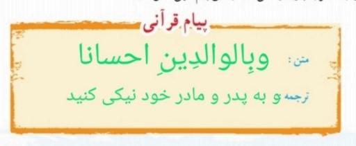 پیام قرآنی صفحه ۶۷ قرآن هفتم