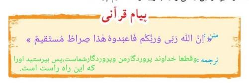 پیام قرآنی صفحه ۸۳ عربی هفتم