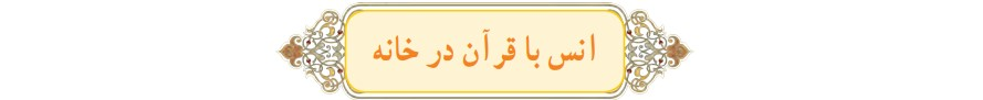 انس با قرآن هفتم
