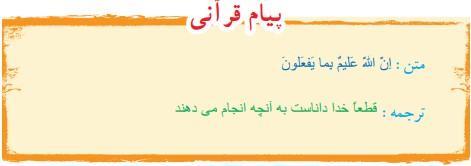 پیام قرآنی درس 10 قرآن هفتم