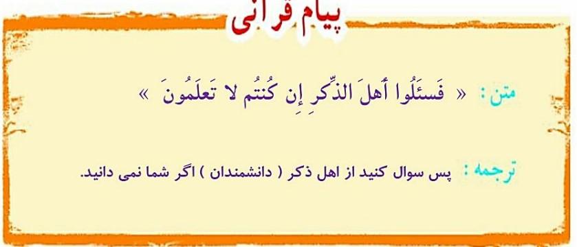 پیام قرآنی صفحه 94 قرآن هفتم
