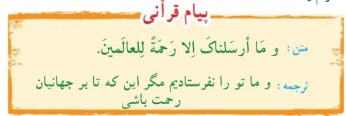 جواب پیام قرآنی درس 11 قرآن هفتم