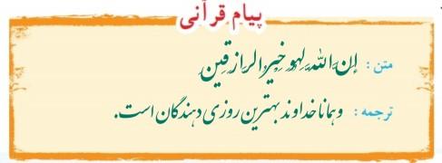 پیام قرآنی صفحه 102 قرآن هفتم