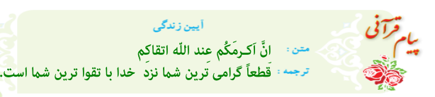 پیام قرآنی درس 4 قرآن نهم