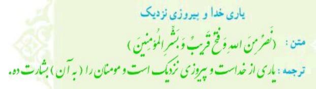 پیام قرآنی درس 8 قرآن نهم