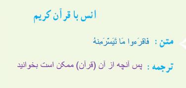 جواب انس با قرآن کریم صفحه 111 قرآن نهم (پیام قرآنی درس دهم)