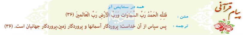 پیام قرآنی درس سوم قرآن نهم