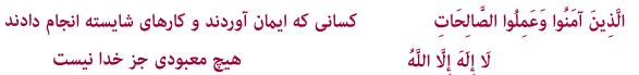 صفحه 508 قرآن کریم چند عبارت آشنا بیابید و