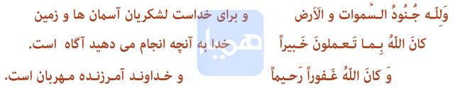 صفحه 511 و 512 قرآن کریم چند عبارت آشنا را بیابید