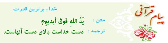 پیام قرآنی درس چهارم قرآن نهم