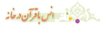 جواب فعالیت های قرآن نهم