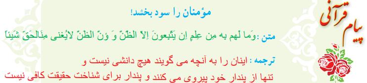پیام قرآنی از صفحه 523 قرآن نهم درس 5