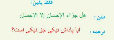 د پیام قرآنی درس 5 قرآن نهم