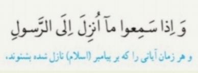 پیام قرآنی درس هفتم قرآن نهم