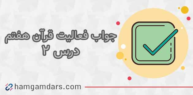 جواب فعالیت های درس ۲ قرآن هفتم
