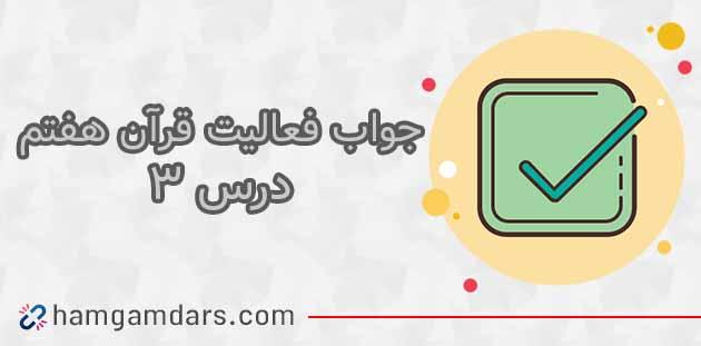 جواب فعالیت های درس ۳ قرآن هفتم