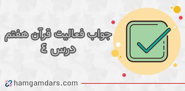 جواب فعالیت های درس ۴ قرآن هفتم