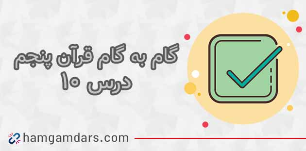 جواب صفحه ۷۹ و ۸۰ قرآن پنجم ابتدایی / درس دهم