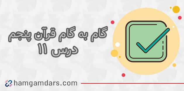 جواب صفحه ۸۷ و ۸۸ قرآن پنجم ابتدایی / درس یازدهم