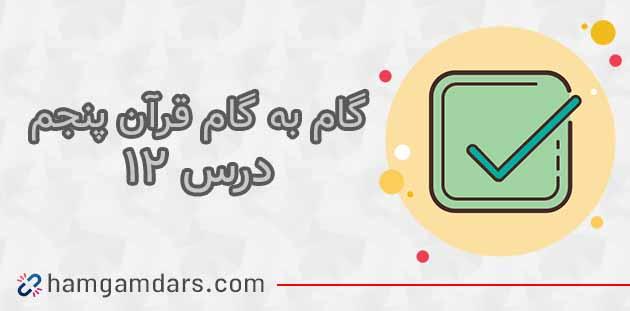 جواب صفحه ۹۷ و ۹۸ قرآن پنجم ابتدایی / درس دوازدهم