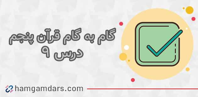 جواب صفحه ۷۰ و ۷۲ و ۷۴ قرآن پنجم ابتدایی / درس نهم