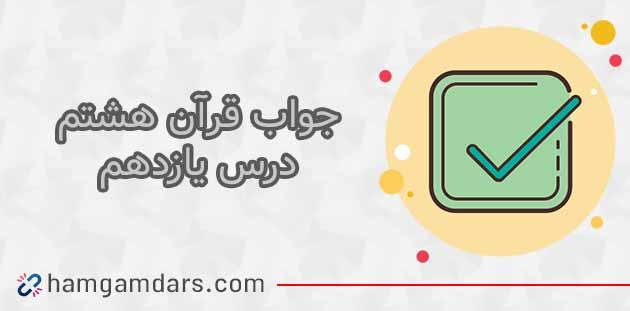 جواب فعالیت های درس 11 قرآن هشتم