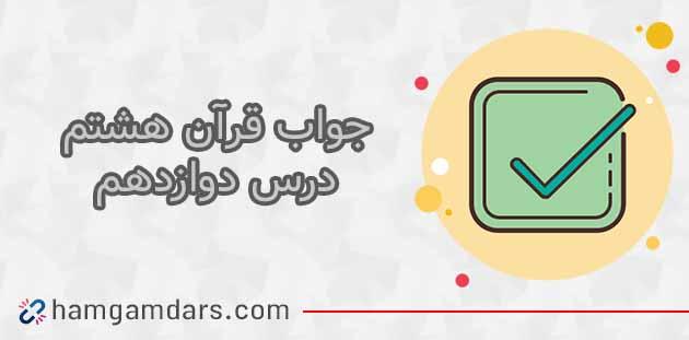 جواب فعالیت های درس 12 قرآن هشتم
