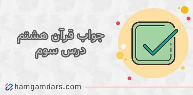 جواب فعالیت های درس 3 قرآن هشتم