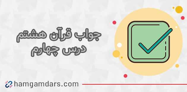 جواب فعالیت های درس 4 قرآن هشتم