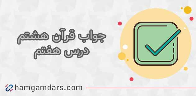 جواب فعالیت های درس 7 قرآن هشتم