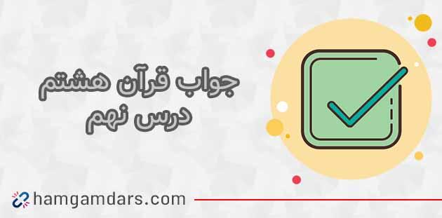 جواب فعالیت های درس 9 قرآن هشتم