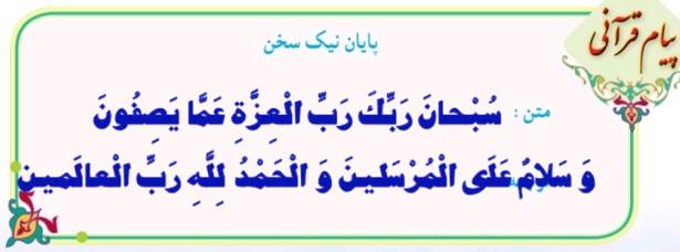 پیام قرآنی درس 10 قرآن هشتم