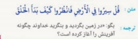 پیام قرآنی درس ششم قرآن هشتم